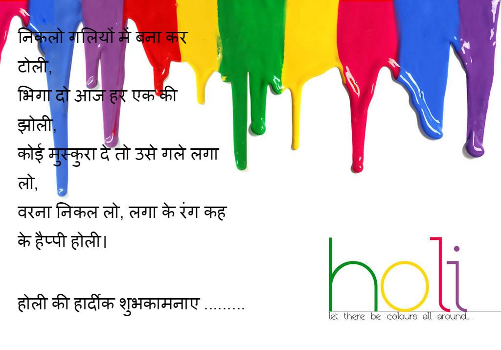 holi holi img2016%2B%25286%2529 - Best Shayari images of holi 50+