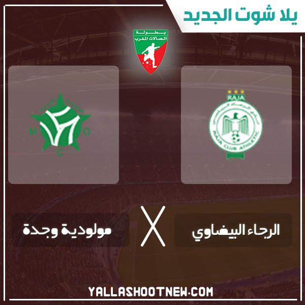 مشاهدة مباراة الرجاء البيضاوي ومولودية وجدة بث مباشر اليوم 22-1-2020 في الدوري المغربي