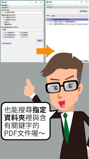 亦能搜尋指定資料夾裡與含有關鍵字的PDF文件