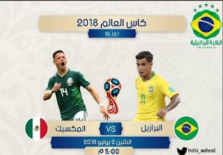 مباراة البرازيل والمكسيك فى دور ال16 من كاس العالم 2018 وتفاصيل المباراة