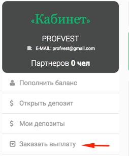 Регистрация в Bitster 8