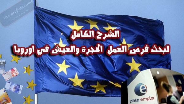 موقع للبحث عن فرص عمل في اراضي الفرنسية للجزائريين والمغاربة