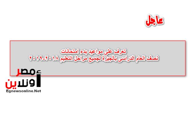 جداول امتحانات محافظة الجيزة , مواعيد الامتحانات , عاجل , اخبار مصر , معلومات , التربية و التعليم ,