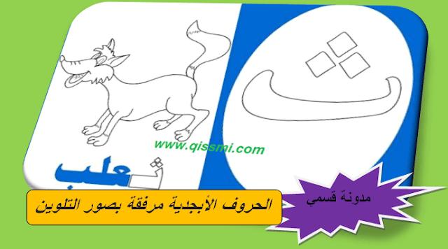 حروف اللغة العربية تلوين