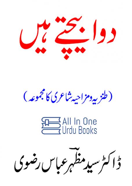 Dawa Baichte Hain Funny Urdu Poetry Book by Dr. Syed Mazhar Abbas Rizvi