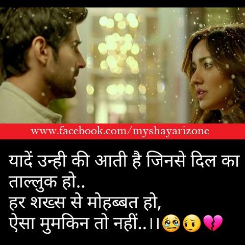 Love Yaadein SMS in Hindi