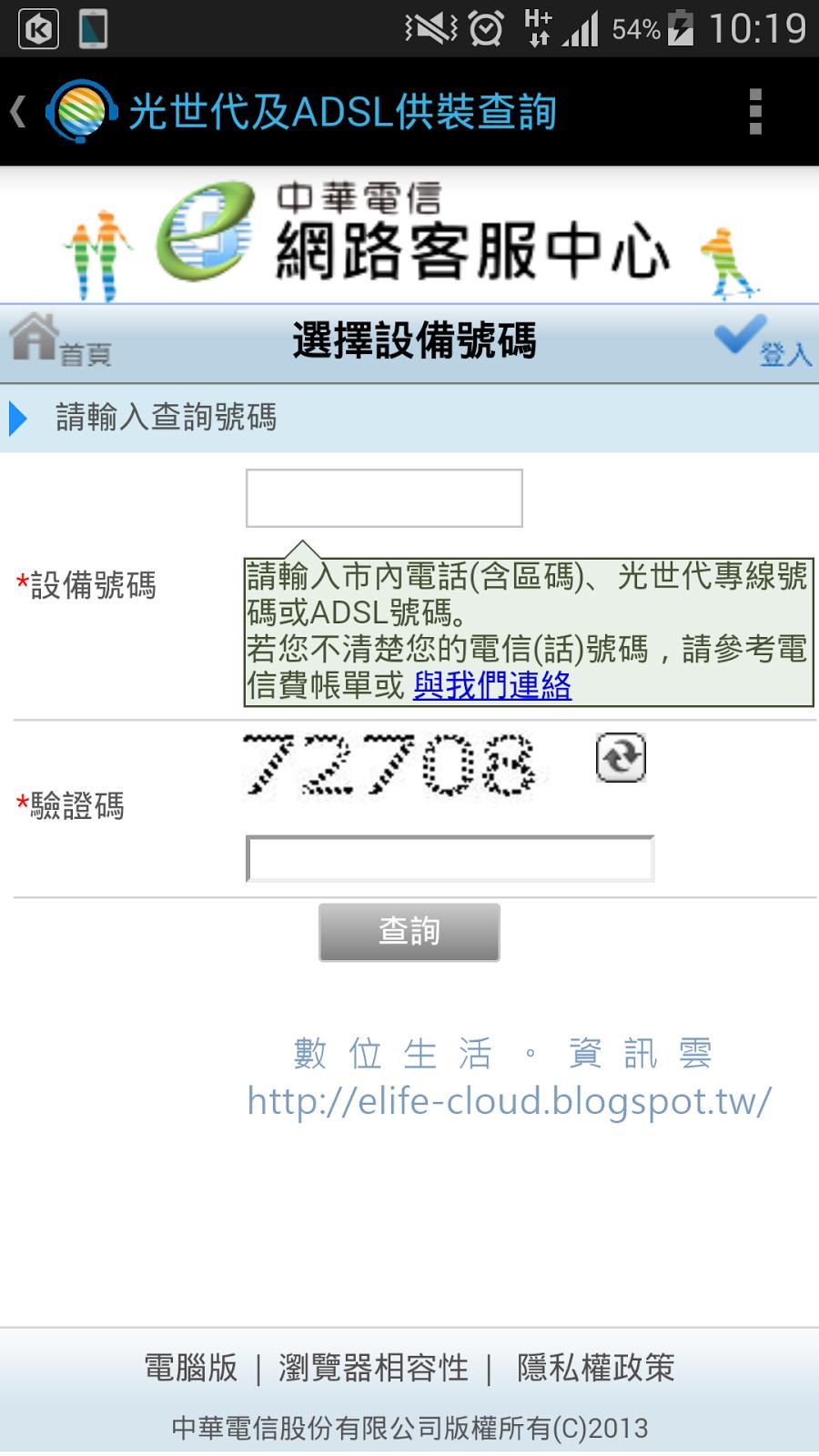 數位生活。資訊雲: 中華電信客服 APP - 提供查帳單,查流量,線上客服及多功能服務