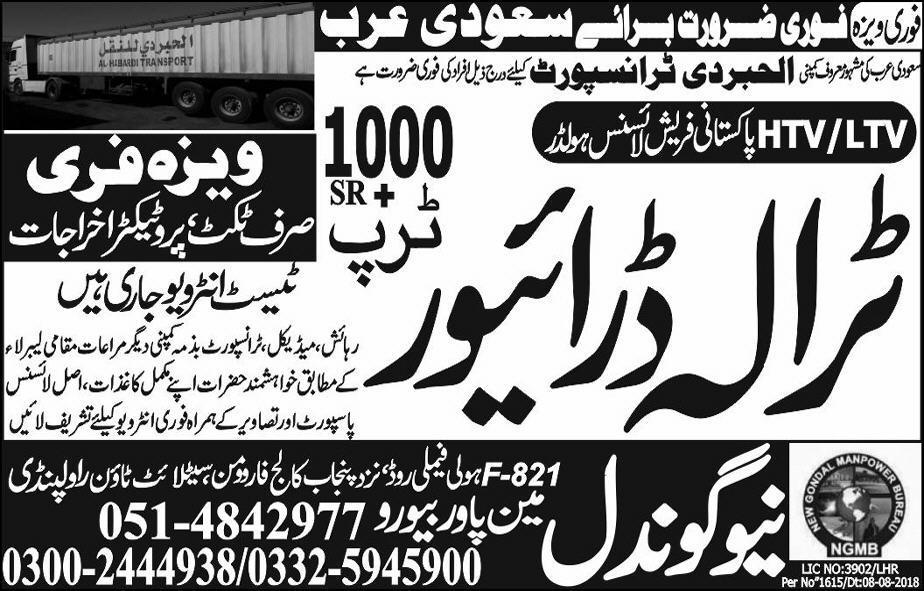 Driver jobs in New Gondal Manpower Bureau in Rawalpindi 2018