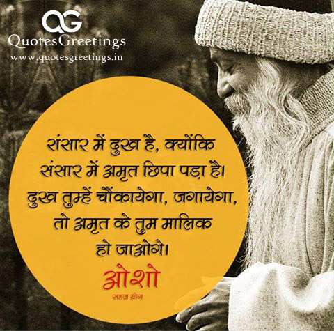 Osho Hindi Quotes T Hindi Quotes