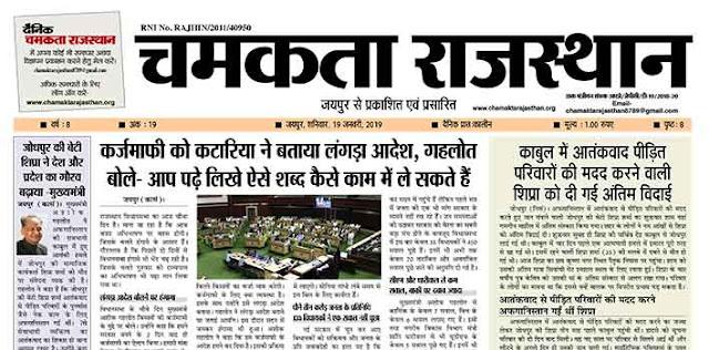 दैनिक चमकता राजस्थान 19 जनवरी 2019 ई-न्यूज़ पेपर