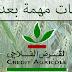 مصرف المغرب: إعلان عن حملة توظيف في عدة تخصصات ابتدء من باك+2 باك+3 وباك+5 بعدة مدن
