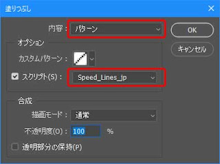 Speed_Line