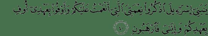 Surat Al-Baqarah Ayat 40
