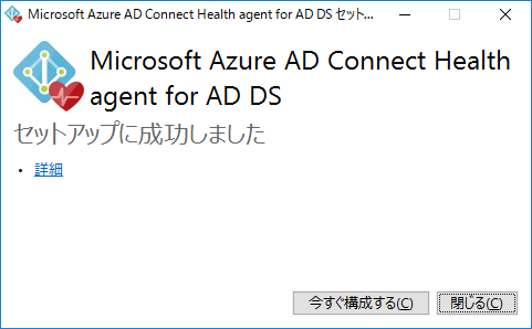 IdM実験室: [Azure AD]AAD Connect Health for AD DSでオンプレミスのAD