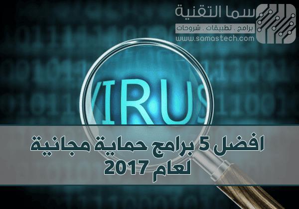 افضل 5 برامج حماية من الفيروسات للاندرويد والكمبيوتر والايفون لعام 2017