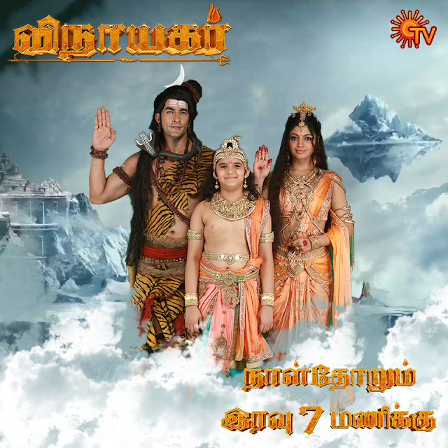 Vinayagar-Sun TV Serial Cast Actors actress