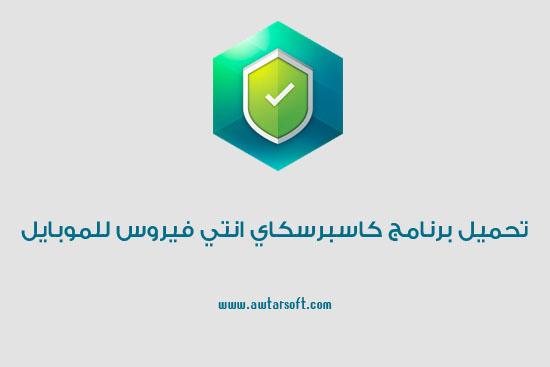 تحميل برنامج كاسبرسكاي انتي فيروس Kaspersky Mobile Antivirus للاندرويد والايفون مجانا
