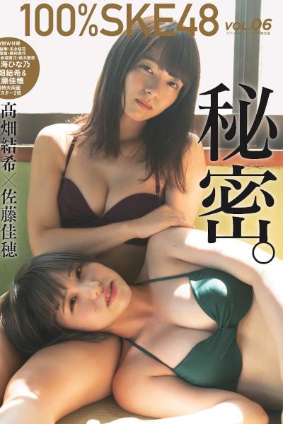 Yuki Takahata 髙畑結希, Kaho Sato 佐藤佳穂, BUBKA 2019年11月号増刊 100%SKE48 Vol.06