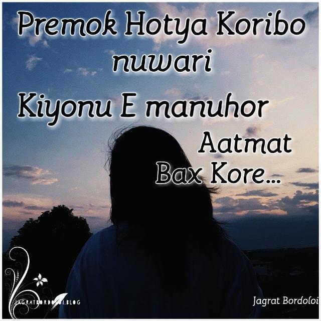 Assamese sad quotes ever assamese love and sad quotes love assamese sad quotes altavistaventures Choice Image
