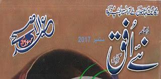 Naye Ufaq September 2017