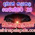 Lagna Palapala Ada Dawase  | ලග්න පලාපල | Sathiye Lagna Palapala 2020 | 2020-11-29