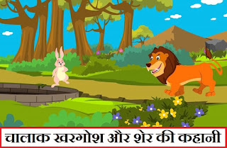 the rabbit and the lion story in hindi