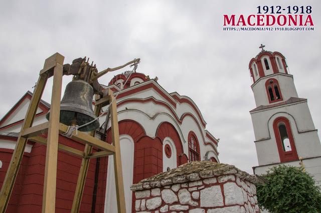"Church Bell - Church ""St. Archangel Michael"" - Avtokomanda, Skopje"