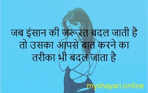 Sad Shayari on Selfishness, Ego & Attitude
