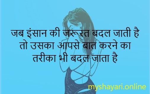 Sad Shayari on Selfishness, Ego & Attitude