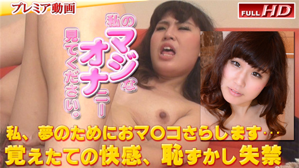 UNCENSORED Gachinco gachip337 ガチん娘! gachip337 別刊マジオナ119~麻紀, AV uncensored