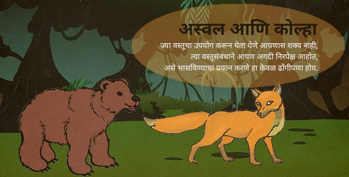 अस्वल आणि कोल्हा - इसापनीती कथा | Aswal Aani Kolha - Isapniti Katha