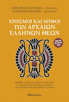 http://www.culture21century.gr/2016/01/devayana-devamani-book-review.html