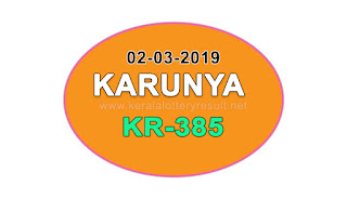 KeralaLotteryResult.net, kerala lottery kl result, yesterday lottery results, lotteries results, keralalotteries, kerala lottery, keralalotteryresult, kerala lottery result, kerala lottery result live, kerala lottery today, kerala lottery result today, kerala lottery results today, today kerala lottery result, Karunya lottery results, kerala lottery result today Karunya, Karunya lottery result, kerala lottery result Karunya today, kerala lottery Karunya today result, Karunya kerala lottery result, live Karunya lottery KR-385, kerala lottery result 02.03.2019 Karunya KR 385 02 March 2019 result, 02 03 2019, kerala lottery result 02-03-2019, Karunya lottery KR 385 results 02-03-2019, 02/03/2019 kerala lottery today result Karunya, 02/03/2019 Karunya lottery KR-385, Karunya 02.03.2019, 02.03.2019 lottery results, kerala lottery result March 02 2019, kerala lottery results 02th March 2019, 02.03.2019 week KR-385 lottery result, 02.03.2019 Karunya KR-385 Lottery Result, 02-03-2019 kerala lottery results, 02-03-2019 kerala state lottery result, 02-03-2019 KR-385, Kerala Karunya Lottery Result 02/03/2019