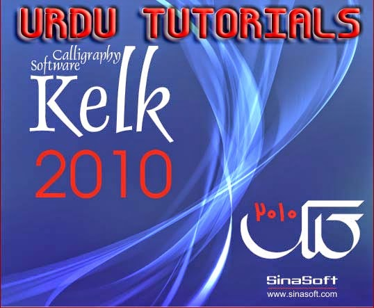 Kelk Tutorial in Urdu