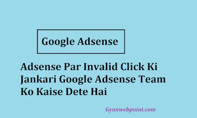 Adsense-Par-Invalid-Click-Ka-Adsense-Team-Ko-Report-Kaise-Kare