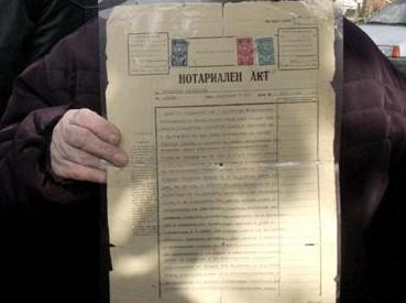 На вниманието на всички българи! Как се краде имот в България?