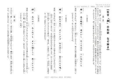 2017.10.22 第13回「狂言を楽しむ 徳讃会」 配付資料