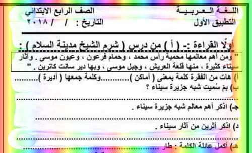 امتحان لغة عربية للصف الرابع ترم أول 2019 للأستاذ حسن ابن عاصم