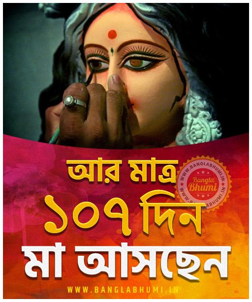 Maa Asche 107 Days Left, Maa Asche Bengali Wallpaper