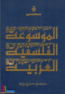 تحميل الموسوعة الفلسفية العربية