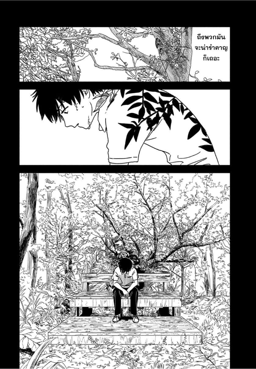 อ่านการ์ตูน Tenki no Ko ตอนที่ 1 หน้าที่ 26