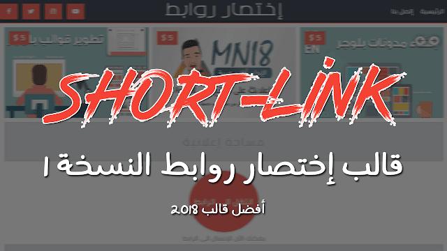 تحميل قالب إختصار روابط Short links إحترافي لمضاعفة أرباحك الإصدار الأول 2018
