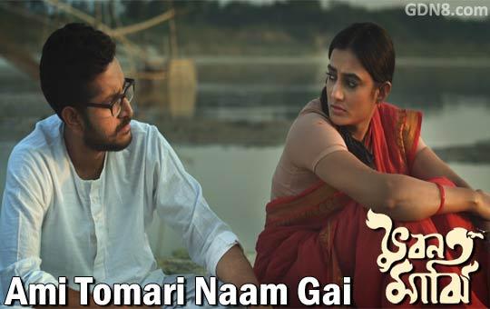 Ami Tomari Naam Gai  - Bhuban Majhi - Parambrata, Aparna