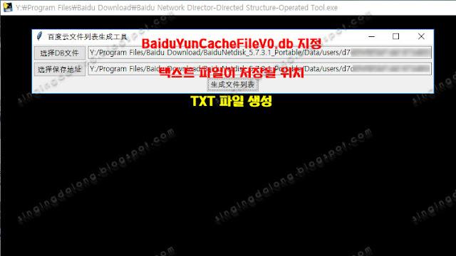Baidu netdisk directory structure generation tool