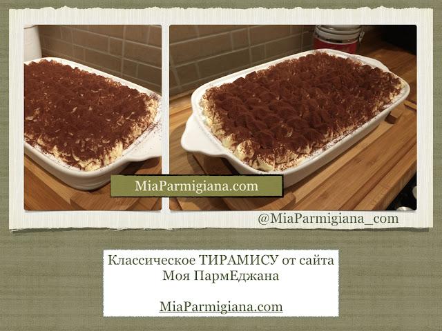 Tiramisu MiaParmigiana.com