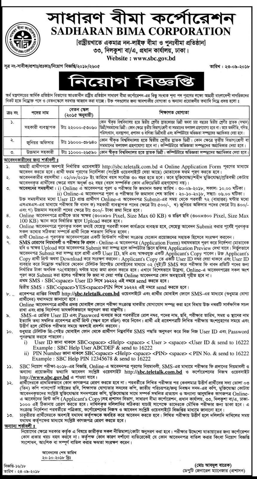 Sadharan Bima Corporation (SBC) Job Circular 2018