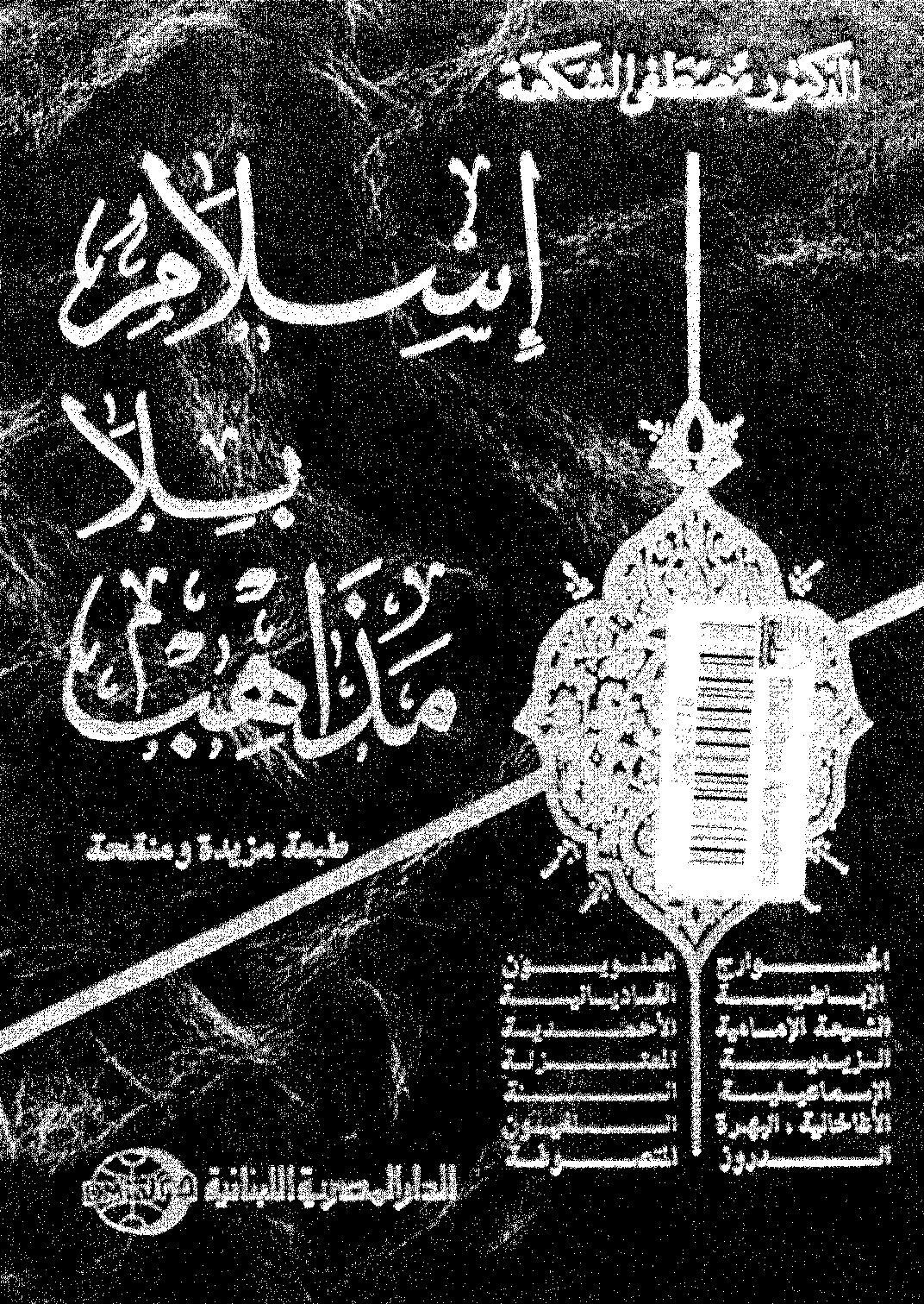 كتاب اسلام بلا مذاهب