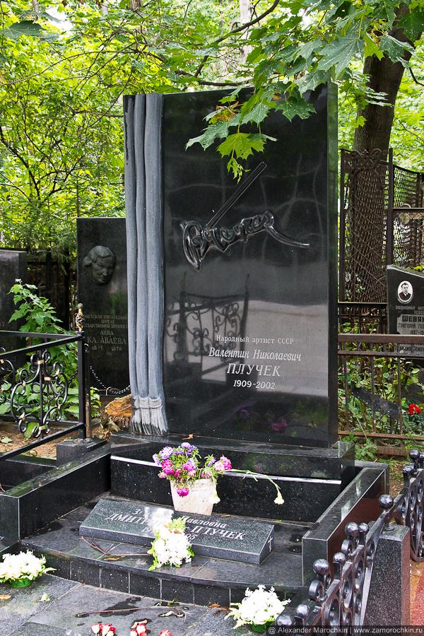 Могила Валентина Плучека на Ваганьковском кладбище