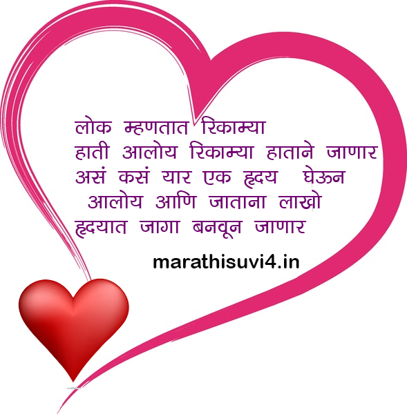 Good Morning Love Sms Marathi : Good morning sms messages in marathi suvichar
