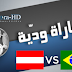 انتهت مباراة البرازيل والنمسا (3-0) بتاريخ 10-6-2018 مباراة ودية